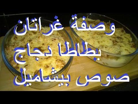 recette-du-gratin-pomme-de-terre-blanc-de-poulet-sauce-bechamel-وصفة-غراتان-بطاطا-دجاج-صوص-بيشاميل
