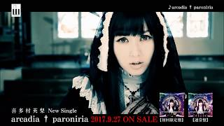 喜多村英梨「arcadia † paroniria」MV short ver.