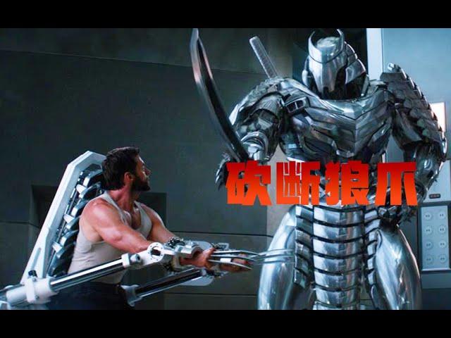 【牛叔】神秘合金战甲成功击败金刚狼,抽取狼叔超能力获得永生不死能力!