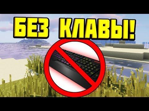 Как играть в майнкрафт без клавиатуры