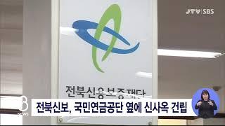 [JTV 8 뉴스] 전북신보, 국민연금공단 옆에 신사옥…