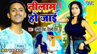#Dharmveer Singh, Shilpi Raj II#Video नीलाम हो जाई I Babuan Ho Nilaam Ho Jai I Bhojpuri 2020 Song