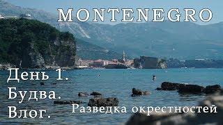 Черногория влог 1 Местные окрестности Будва цены пляжи старый город еда отели