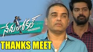 Nenu Local Movie Press Meet | Nani | Keerthy Suresh | Dil Raju | Shreya Media
