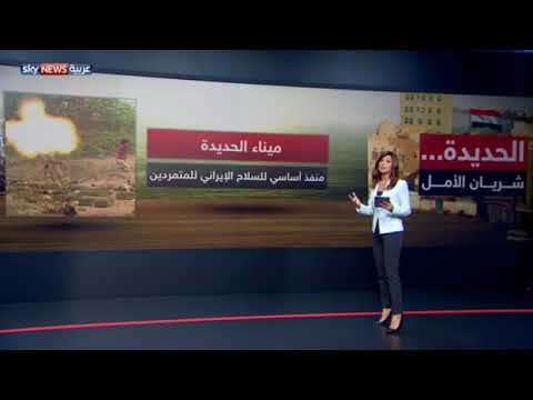 الحديدة.. شريان أمل  - نشر قبل 4 ساعة