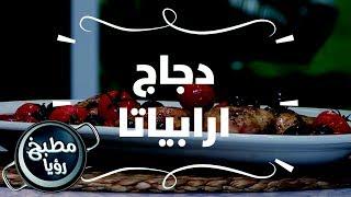 دجاج أرابياتا - روان التميمي