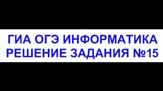 ГИА ОГЭ информатика - Решение задания номер 15