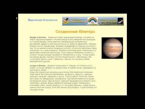 Ведическая Астрология. Юпитер. Его соединения