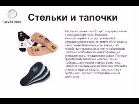 Продукция компании SilverStep  Зона воздействия нижние конечности