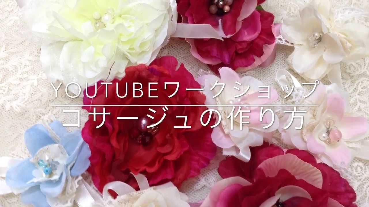 コサージュの作り方 100均材料 髪飾り/広島 あとりえChikuTaku(ちくたく) , YouTube