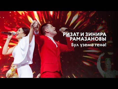 Ризат и Зинира Рамазановы — Бул үземә генә! | «Музыкаль Сабантуй» — 2019 — Москва