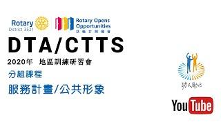 RID3521 DTA/CTTS 分組課程 服務計劃/公共形象