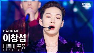[안방1열 직캠4K] 비투비 포유 이창섭 'Show Your Love' (BTOB 4U Lee Chang Sub FanCam)│@SBS Inkigayo_2020.11.22.