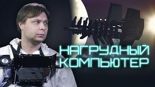 ВЖЖЖ-ВЖЖЖ система для космического сварщика из Dead Space (но не Айзека)