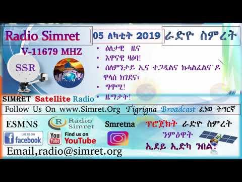 ራድዮ ስምረት ፈነወ ትግርኛ 05 ለካቲት  2019√√Radio Simret Tigrigna Broadcast 05 February 2019!