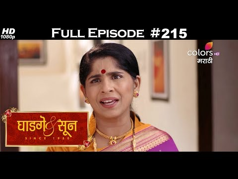 Ghadge & Suun - 9th April 2018 - घाडगे & सून - Full Episode