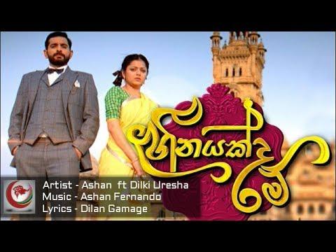 Heenayakda Me - Ashan Fernando ft Dilki Uresha Hiru Tv Teledrama Theme Song