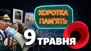 Що сталося з Днем перемоги в Україні