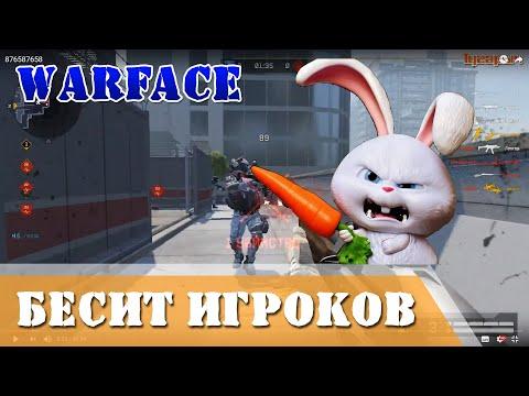 Warface бесит игроков,