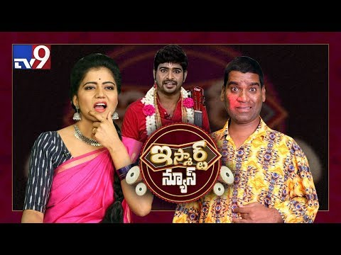 అరే ఓ సాంబ || iSmart News Full Episode - TV9