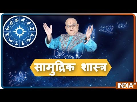 Know people according to samudrik shastra | July 20, 2019