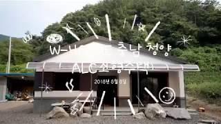 【WHOUSE 주택왕】충남 청양 25평형 ALC전원주택…