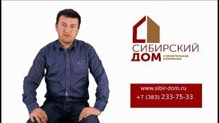 Сибирский Дом о компании...