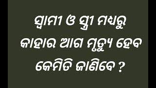 Swami Stri Madhyaru Aga Kahara Mrutyu Heba Kemiti Janibe ?