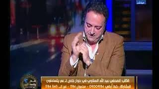 الكاتب عبدالله السناوي  : ليس من حق