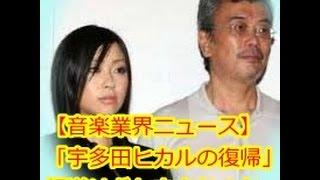 宇多田ヒカル 報道のまとめ動画リスト