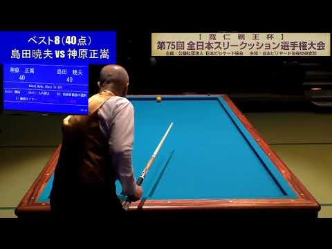 第75回 全日本3C選手権ベスト8:神原正嵩 vs 島田暁夫 - YouTube