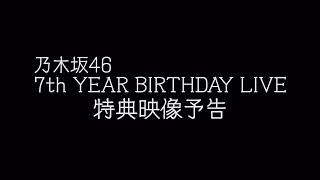 乃木坂46 7th YEAR BIRTHDAY LIVE 特典映像予告編