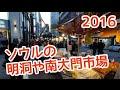 【Day3】初めての韓国(ソウル)の旅 2016 の動画、YouTube動画。