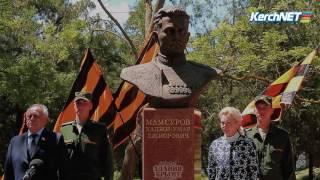В Керчи открыли памятник Герою Советского Союза Хаджи-Умар Мамсурову