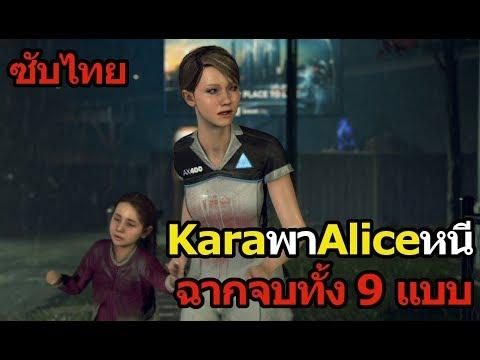Detroit : Kara พา Alice หนี//ฉากจบทั้ง 9 แบบ [ซับไทย]