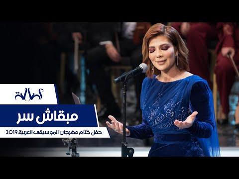 Assala - Maba'ash Ser  [ Cairo Opera House 2019 ]