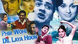 फिर वही दिल लाया हूँ | Phir Wohi Dil Laya Hoon | Full Hindi Movie | Joy Mukherjee | Nasir Hussain