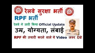 RPF recruitment 2018: Eligibility criteria, Age, Height Official Update