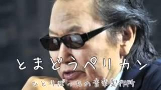 youtubeチャンネル【ひとりぼっちの音楽製作所】 https://m.youtube.com...