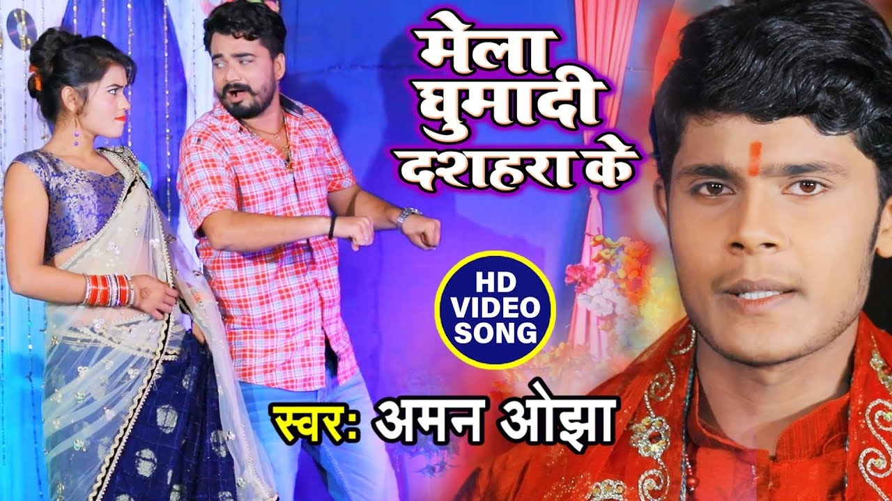 Download Aman Ojha New Bhojpuri Video Devi Geet - मेला घुमा दी दसहरा के_Mela Guma Di Dashara Ke