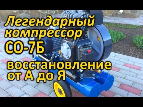 СО-7Б Компрессор рождённый в СССР !