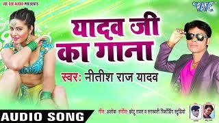 यादव जी का गाना - Yadav Ji Ka Gana - Nitish Raj Yadav - Bhojpuri Hit Songs 2019 New