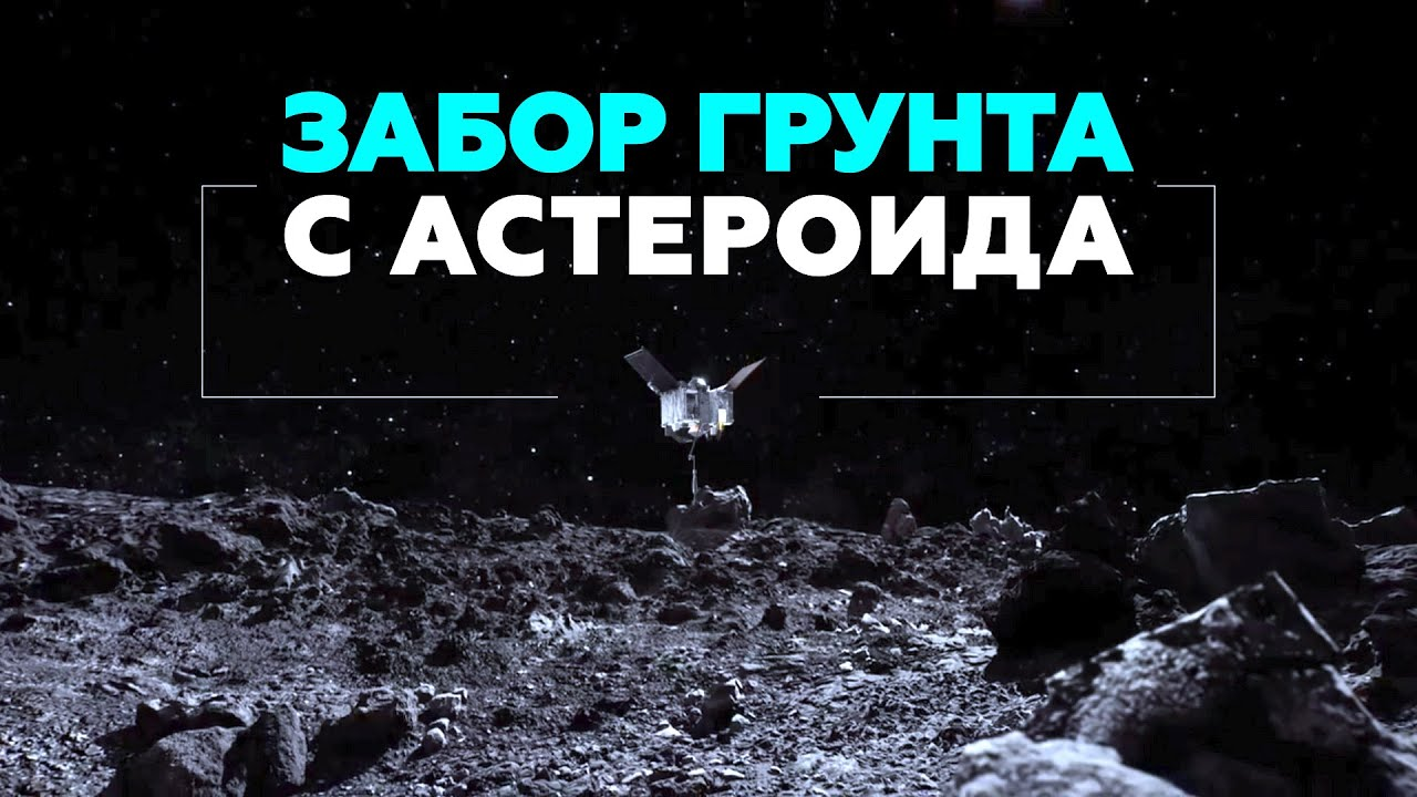 320 млн км от Земли: космический зонд взял образцы грунта с астероида Бенну