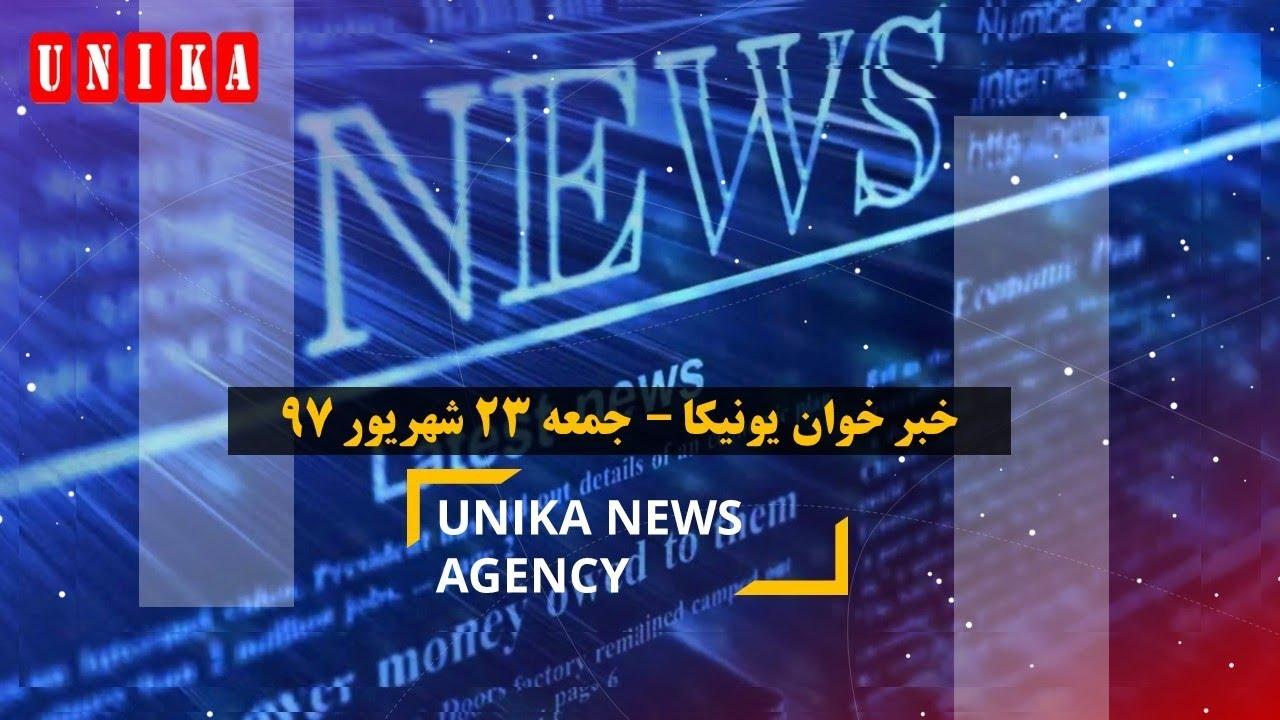 یونیکا – اخبار مهم روز ایران و جهان – جمعه ۲۳ شهریور ۱۳۹۷ ...