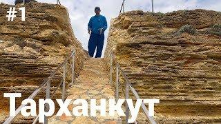 Крым 2019 Тарханкут  Едем от маяка к рыбзаводу