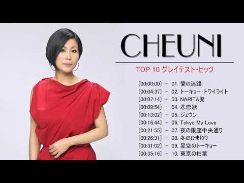 Cheuni Greatest Hits Full Album チェウニ - Best of Cheuni All Times Vol.09