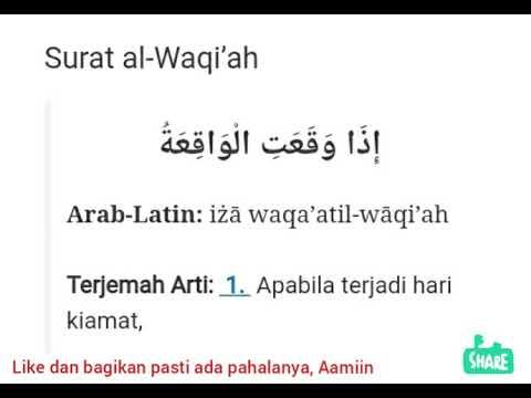 Surat Al Waqi'ah ,Arab Latin Dan Artinya,oleh Syaikh Sa'ad Al Ghamidi, Penarik Rejeki Dan Kekayaan.