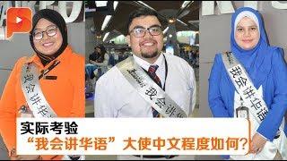 """机场""""我会讲华语""""巫裔大使 当初何以学中文?"""