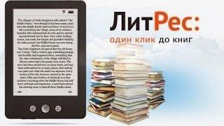 ЛитРес -  лучшая библиотека электронных книг(Ссылка на ЛитРес - http://adset.biz/25089 - Прошу проходить именно по этой ссылке, чтобы не попасть на мошеннический..., 2015-10-20T08:45:28.000Z)
