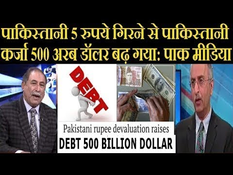 How Due To Currency Devaluation Pak Debt Increased 500 Billion.mp4